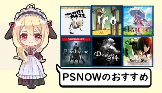 PSNOWで遊べるおすすめのPS3・PS4名作ソフト11選!プレイ済みのみの紹介です