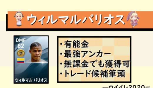 ウイイレ2020でもウィルマルバリオスは有能金【アンカー最強かつ無課金の方におすすめの選手】