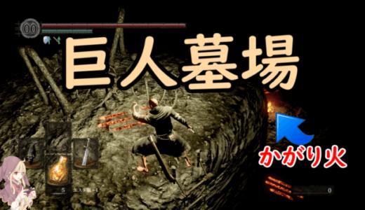 【巨人墓場攻略】篝火とパッチの場所、頭蓋ランタンについて【switch】