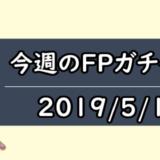 5月16日のFPガチャ
