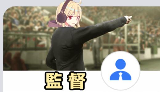 ウイイレアプリ2020→2021大型アプデ情報【監督編】非搭載の交換は誰がおすすめ?