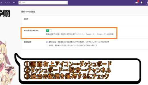 【Twitch】ツイッチで配信した動画をYouTubeに保存する方法【PS4】