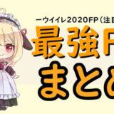 ウイイレ2020最強FPまとめと神引きランキングSSS