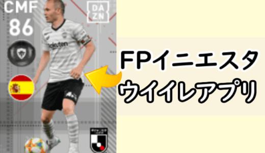 【ウイイレアプリ2019】FPイニエスタが待望の初登場!Jリーグ最強クラスの能力値に
