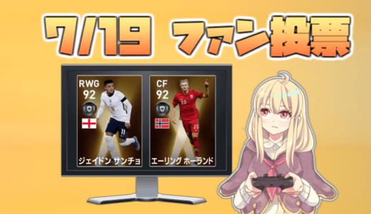 【Fans' Choice 】7月19日はFPホーランド含むヤングスターのファン投票FPガチャが登場中!【ウイイレ2021】