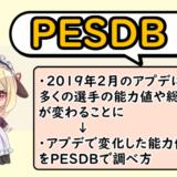 PESDBの使い方