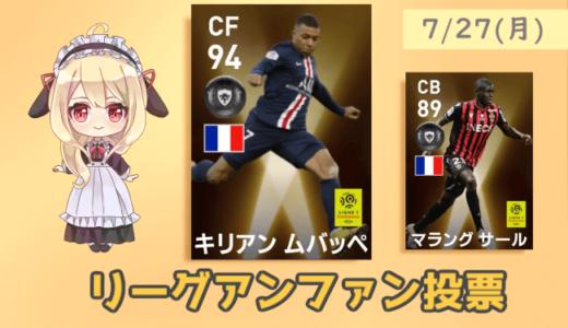 【ウイイレ2020】7月27日のリーグアン(フランス)ファン投票FPガチャまとめ【Fans' Choice 】