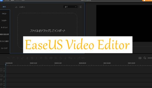 「EaseUS Video Editor」は初見でも操作しやすいお手軽な動画編集ソフト【PR】