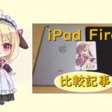 kindleとiPadの比較とおすすめ画像