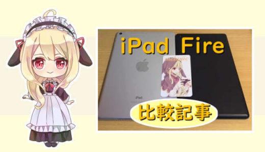 kindleとiPadを両方使ってみた感想(レビュー)【個人的にはiPadが断然おすすめ】