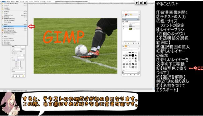 GIMPの編集
