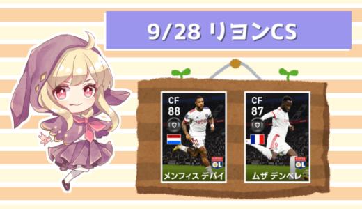 【ウイイレ2021】9月28日クラブセレクション「リヨンCS」の能力値まとめ【FPガチャ】