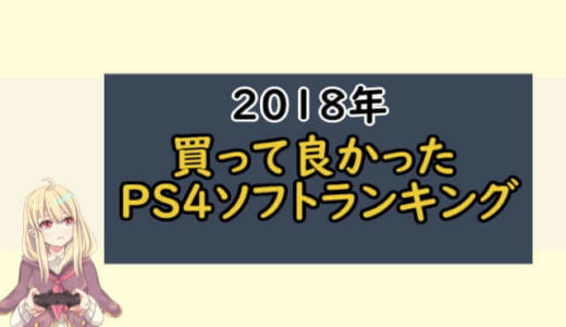 【2018年】買って良かったPS4ソフトランキング【管理人のプレイ時間順】