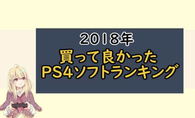 2018年PS4ソフトのランキング