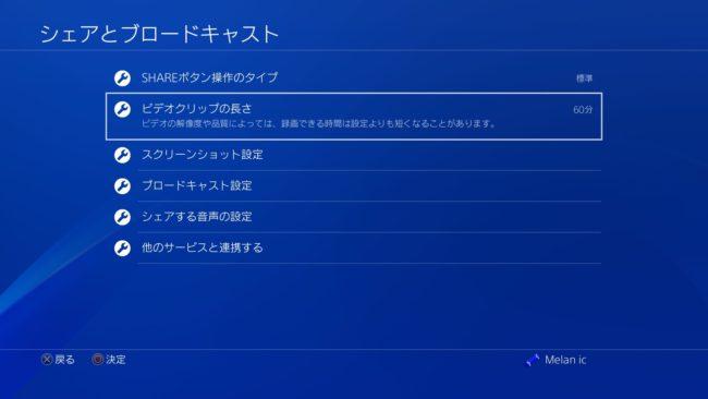 シェアとブロードキャストの設定 PS4