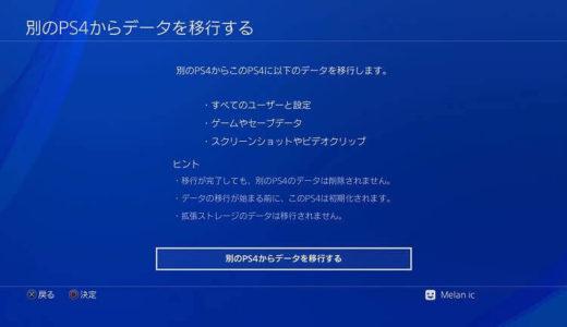 【PS4の買い替え】新しく買ったPS4プロにデータを移行する方法