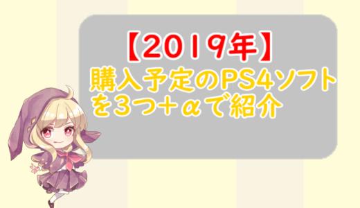 【2019年新発売】私が必ず買う3つのPS4ソフトをランキング形式で紹介