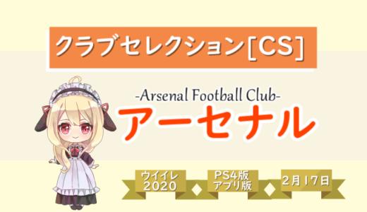 【ウイイレ2020】2月17日のFPガチャ「アーセナルのクラブセレクションCS」まとめ