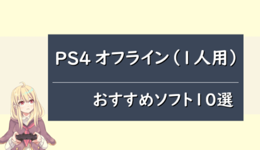 オフラインでも楽しめる!PS4の1人用ゲームのおすすめ10選【※管理人プレイ済みのみ】