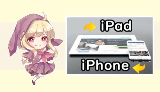 iPhoneとiPadの違い【iPadで出来ないこともあるけど、最高に良い端末】