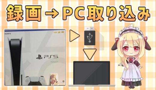 PS5で録画した動画(ビデオクリップ)をPCに取り込む方法【WebM形式にやや注意】