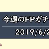 6月20日のFPガチャ内容【CLガチャ】