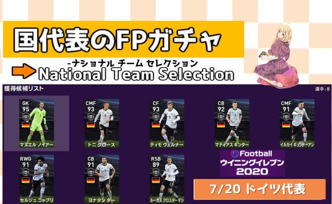 ウイイレFPガチャのナショナルチームセレクション[国代表のFPガチャ]
