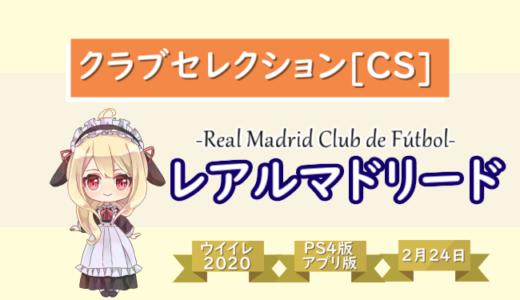 【ウイイレ2020】2月24日のFPガチャ「レアルマドリードのクラブセレクションCS」まとめ