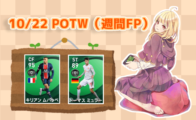 Fp 予想 週間 週間FPガチャ反省会2/13