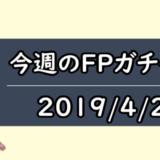 4月25日のFPガチャ