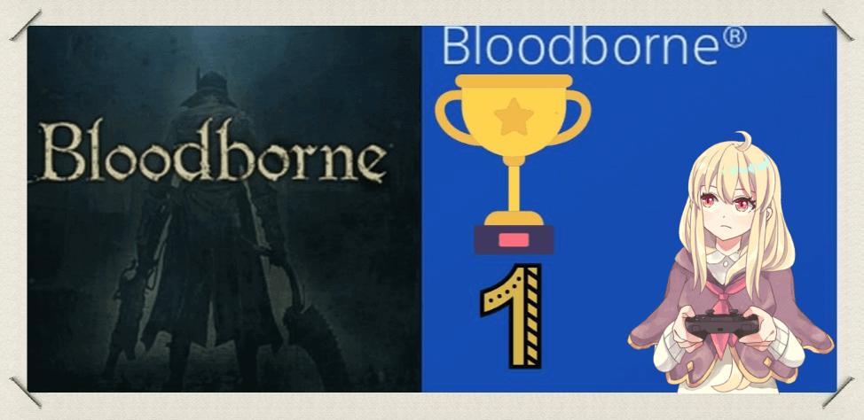 PS4フリープレイ「ブラッドボーン」