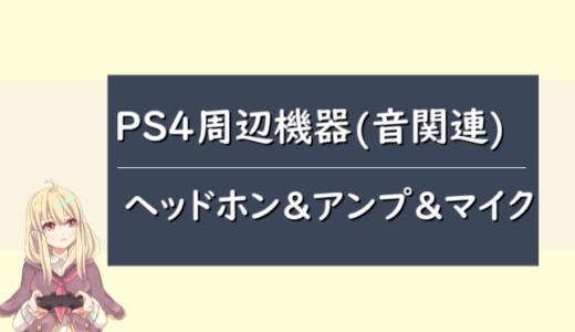 【PS4のゲーム音を重視する周辺機器(環境)】HD598(ヘッドホン)&SONYのUSBマイク&Amulech(アンプ)