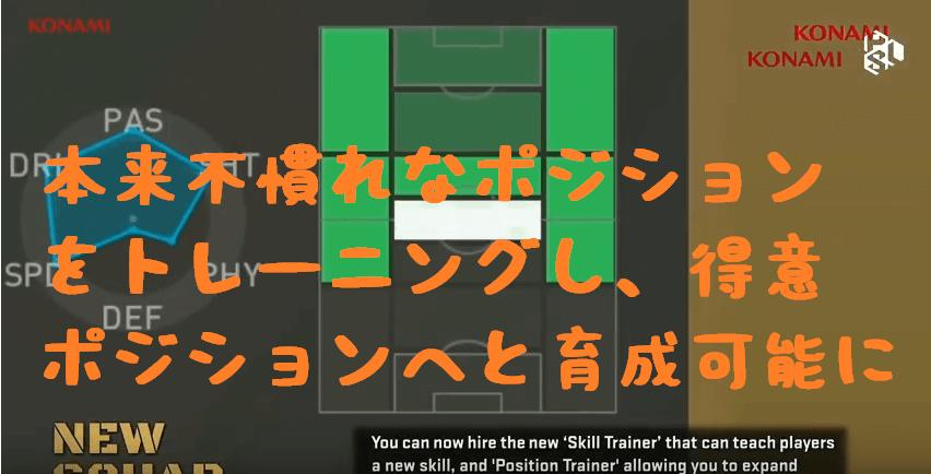 ウイイレ2019マイクラブのトレーニングコーチシステム