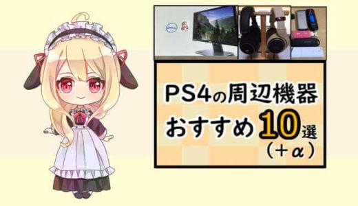 PS4の周辺機器10選+α!おすすめ商品~無くてもOKなものまで幅広く紹介