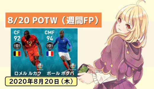 【ウイイレ2020】今週(8月20日)のユーロPOTW(週間FP)まとめ【マッチデイのFPガチャ】