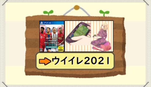 【最新作】ウイイレ2021の攻略・選手能力値記事まとめ