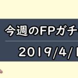 4月11日のFPガチャ