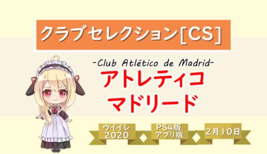 【ウイイレ2020】2月10日のFPガチャ「アトレティコのクラブセレクションCS」まとめ【FPモラタ】