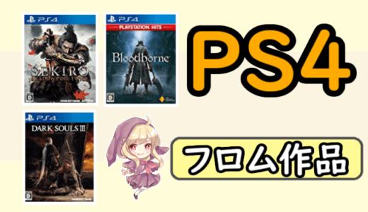PS4でプレイ可!フロムソフトウェアのおすすめ作品3選【実際にクリアしたもののみ】