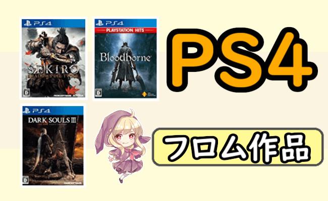 PS4のフロム作品おすすめ