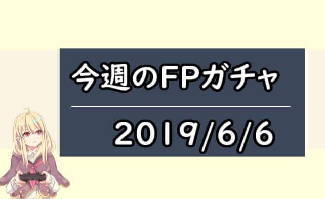 ウイイレ今週(6月6日)のFPガチャ詳細【POTS】