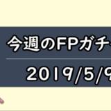 5月9日のFPガチャ