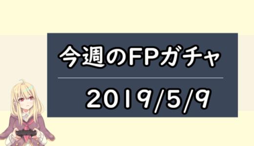 【今週(5/9)のFPガチャ】レアFPのアザールがここにきてようやく再登場!その他目玉FPなども紹介