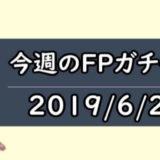今週6月27日のFPガチャ