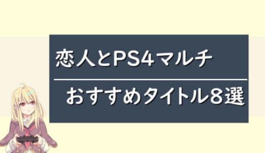 カップルで一緒に遊ぶのにおすすめなPS4ソフト8選【恋人とオンラインマルチプレイ】