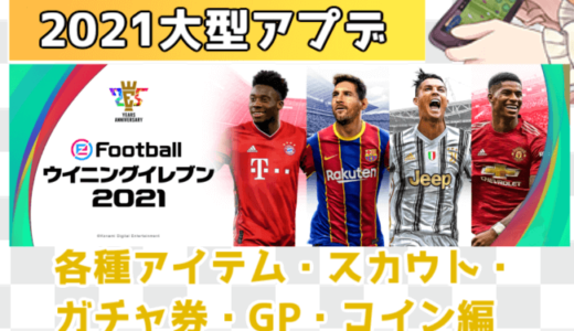 ウイイレアプリ2020→2021大型アプデ情報【アイテム各種・スカウト・GP・コイン編】