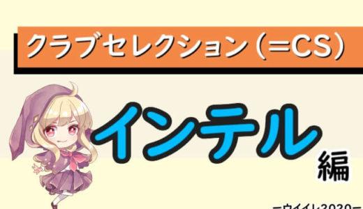 【ウイイレ2020】9月16日のFPガチャ「インテルのクラブセレクションCS」まとめ