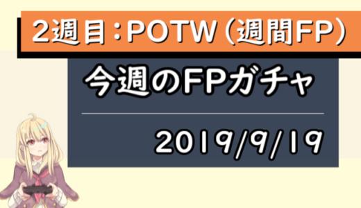【今週(9/19)のFPガチャ】POTW(週間FP)が登場!FPファティ・FPハーリット・FPメルテンス・FPロリスなど