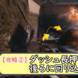 SEKIRO火牛