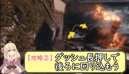 【SEKIRO隻狼】火牛が倒せない方向けの攻略法【倒し方は簡単です】